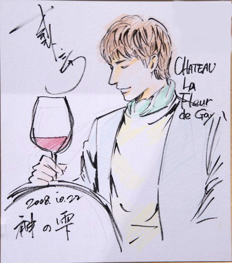 The wine of chateau La Fleur de Gay tasting by Shizuku Kanzaki (The drops of god (Tadashi Agi and shu Okimoto))